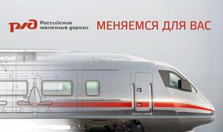 Россия: РЖД снизит стоимость на 20%